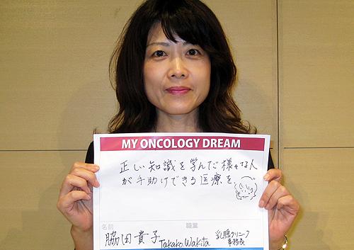 正しい知識を学んだ様々な人が手助けできる医療を 脇田 貴子さん 病院職員