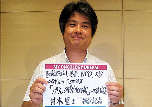 医療機関、患者、NPO、大学、メディア等が参加する「がん研究組織」の創設 井本 里士さん 記者