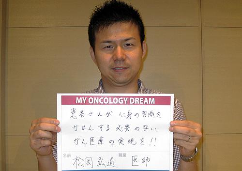 患者さんが心身の苦痛をがまんする必要のないがん医療の実現を!! 松岡 弘道さん 医師