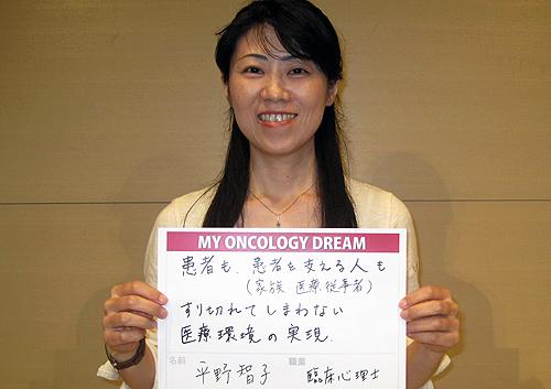 患者も、患者を支える人も(家族・医療従事者)すり切れてしまわない医療環境の実現 平野 智子さん 臨床心理士