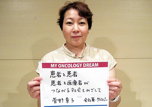 患者と患者、患者と医療者がつながる社会をめざして 菅野 章子さん 会社員
