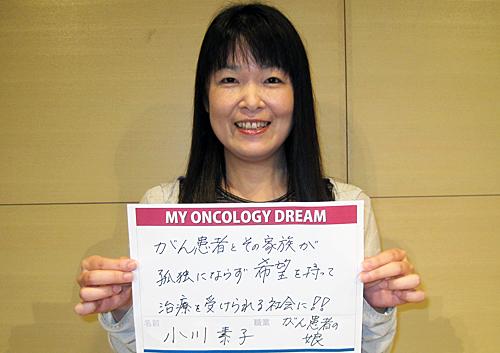 がん患者とその家族が孤独にならず希望を持って治療を受けられる社会に!! 小川 素子さん パートタイマー