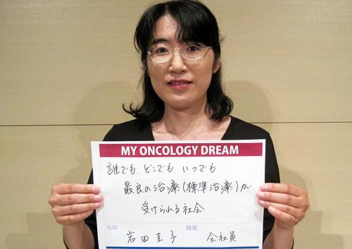 誰でも、どこでも、いつでも最良の治療(標準治療)が受けられる社会 岩田 圭子さん 会社員