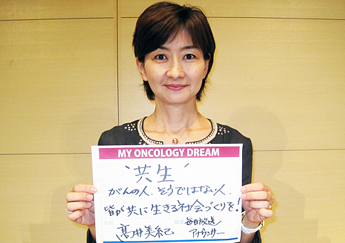 共生、がんの人、そうではない人、皆が共に生きる社会づくりを! 高井 美紀さん アナウンサー
