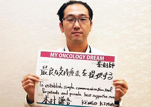 最良な支持療法を提供する 木村 謙吾さん 薬剤師