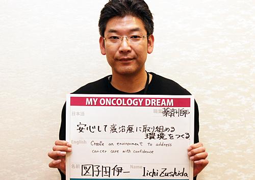 安心して癌治療に取り組める環境をつくる 図子田 伊一さん 薬剤師