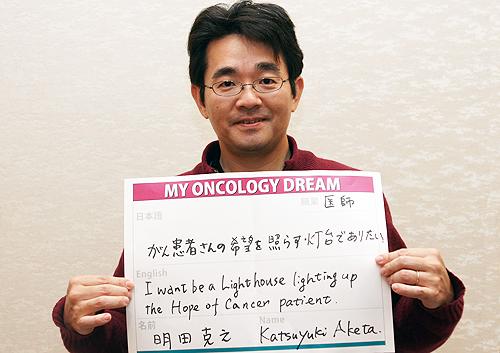 がん患者さんの希望を照らす灯台でありたい 明田 克之さん 医師
