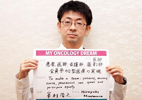 患者、医師、看護師、薬剤師、全員参加型医療の実現 峯村 浩之さん 医師