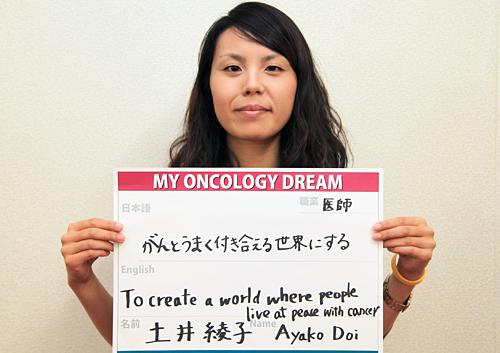 がんとうまく付き合える世界にする 土井 綾子さん 医師