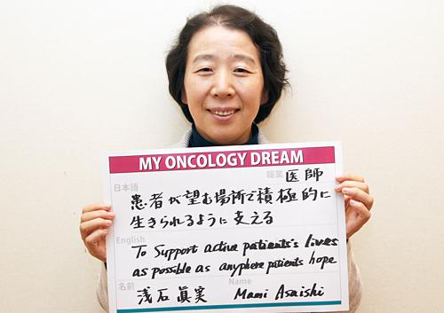 患者が望む場所で積極的に生きられるように支える 浅石 眞実さん 医師