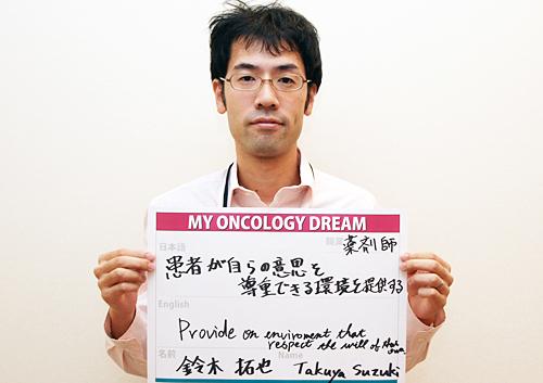 患者が自らの意思を尊重できる環境を提供する 鈴木 拓也さん 薬剤師