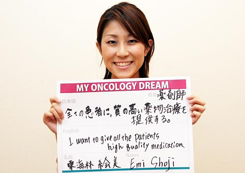 全ての患者に、質の高い薬物治療を提供する。 東海林 絵美さん 薬剤師