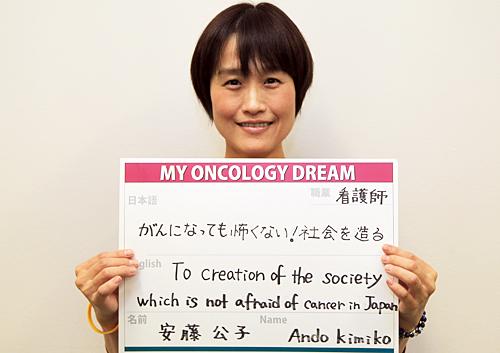 がんになっても怖くない!社会を造る 安藤 公子さん 看護師