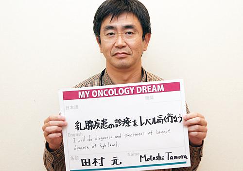 乳腺疾患の診療をレベル高く行なう 田村 元さん 医師
