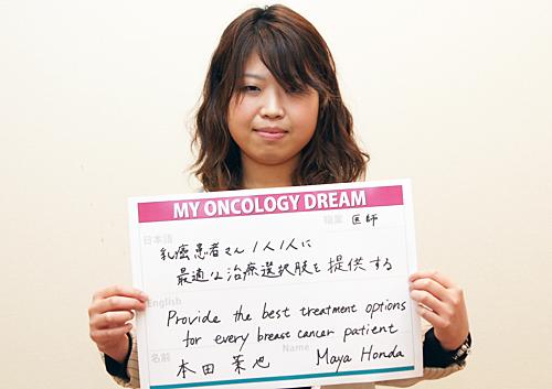 乳癌患者さん1人1人に最適な治療選択肢を提供する 本田 茉也さん 医師