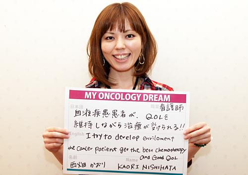血液疾患患者が、QOLを維持しながら治療が受けられる!! 西畑 かおりさん 看護師