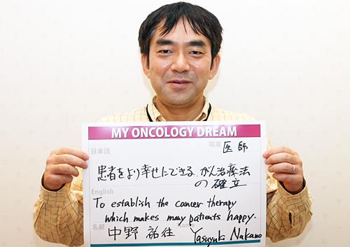 患者をより幸せにできる、がん治療法の確立 中野 祐往さん 医師