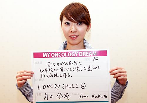 全てのがん患者とその家族が安心して楽しく過ごせるような病棟を作る。 角田 登茂さん 看護師
