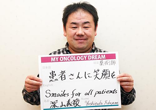 患者さんに笑顔を 深山 義敬さん 薬剤師
