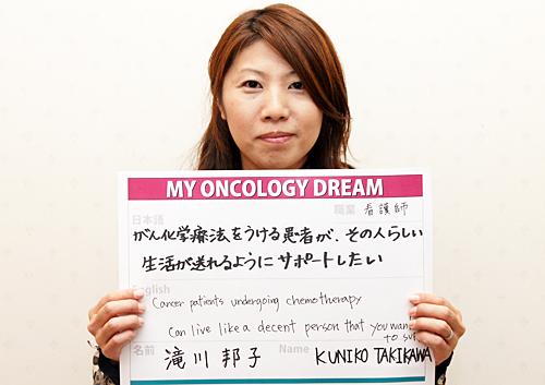 がん化学療法をうける患者が、その人らしい生活が送れるようにサポートしたい 滝川 邦子さん 看護師