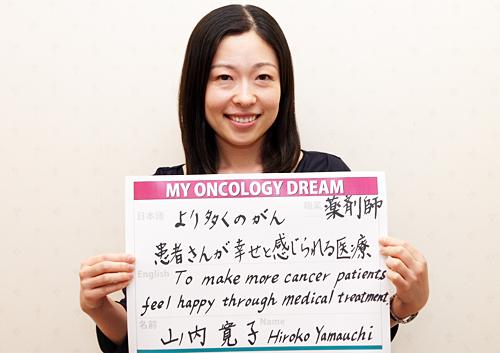 より多くのがん患者さんが幸せと感じられる医療 山内 寛子さん 薬剤師