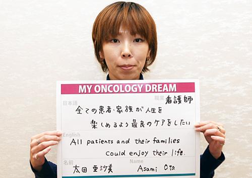 全ての患者・家族が人生を楽しめるよう最良のケアをしたい 太田 亜沙美さん 看護師