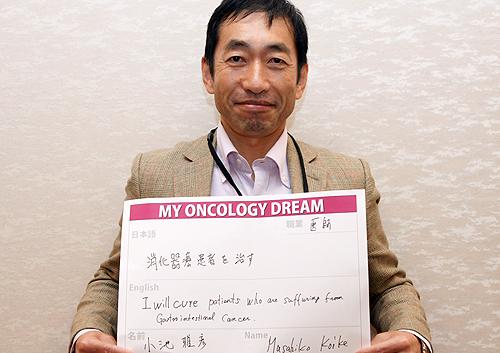 消化器癌患者を治す 小池 雅彦さん 医師