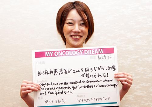 血液疾患患者がQOLを保ちながら治療が受けられる! 中川 拓美さん 看護師