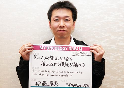 その人が望む生活を送れるよう関わり続ける 伊藤 真吾さん 社会福祉士