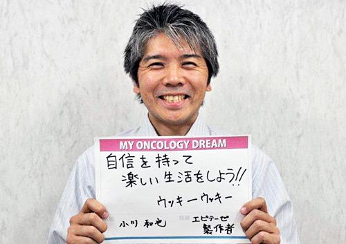 自信を持って楽しい生活をしよう!! 小川 和也さん エピテーゼ製作者