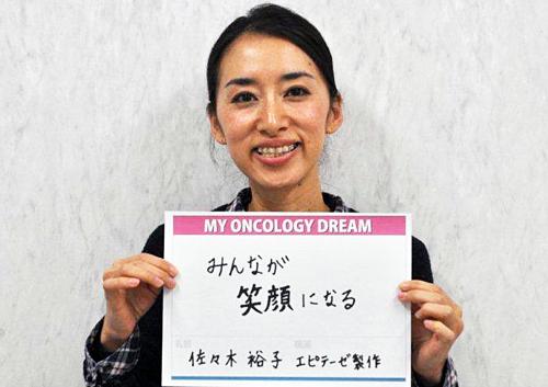 みんなが笑顔になる 佐々木 裕子さん エピテーゼ製作者