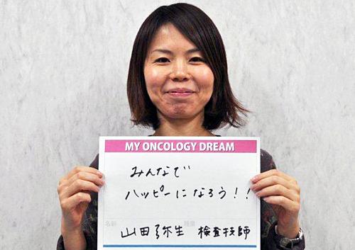 みんなでハッピーになろう!! 山田 弥生さん 臨床検査技師