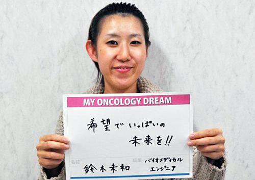 希望でいっぱいの未来を!! 鈴木 未和さん バイオメディカルエンジニア