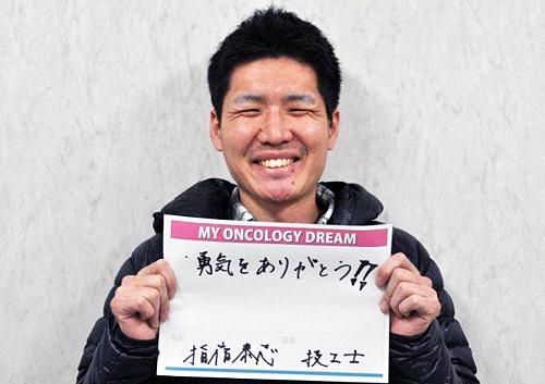 勇気をありがとう!! 指宿 泰志さん 歯科技工士