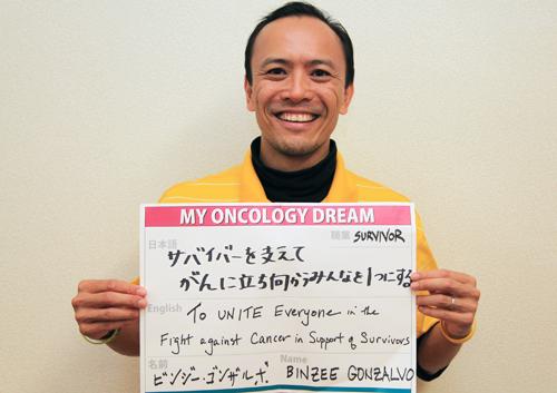 サバイバーを支えて がんに立ち向かう みんなを1つにする ビンジー ゴンザルボさん がん患者支援団体代表