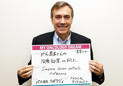 がん患者さんの治療効果の向上 パスカル リガウディさん 製薬メーカー社員