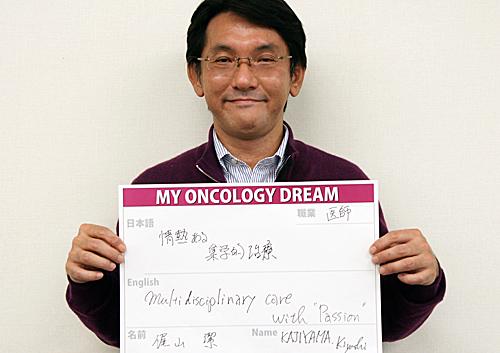 情熱ある集学的治療 梶山 潔さん 医師