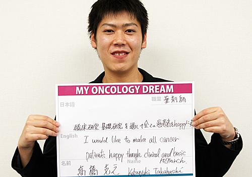 臨床研究・基礎研究を通して全ての癌患者をhappyにする 高橋 克之さん 薬剤師