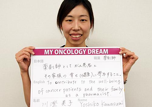 薬剤師としてがん患者とその家族の幸せ(健康)に寄与すること。 川澄 美子さん 薬剤師