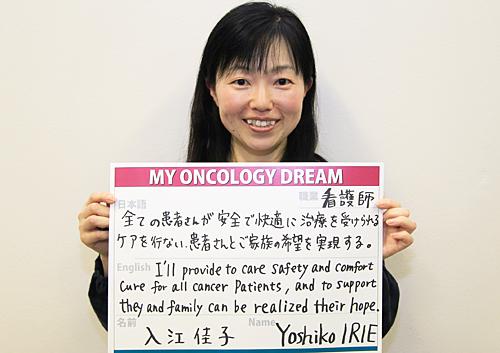 全ての患者さんが安全で快適に治療を受けられるケアを行ない、患者さんとご家族の希望を実現する。 入江 佳子さん 看護師