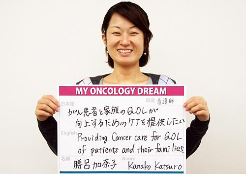がん患者と家族のQOLが向上するためのケアを提供したい 勝呂 加奈子さん 看護師