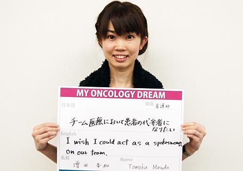 チーム医療において患者の代弁者になりたい 増田 委加さん 看護師