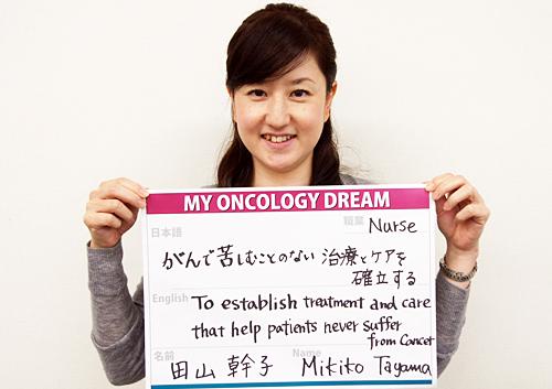 がんで苦しむことのない治療とケアを確立する 田山 幹子さん 看護師