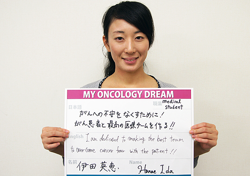 がんへの不安をなくすために!がん患者と最高の医療チームを作る!! 伊田 英恵さん 学生