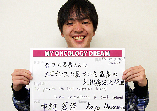 各々の患者さんにエビデンスに基づいた最高の支持療法を提供 中村 宏洋さん 学生