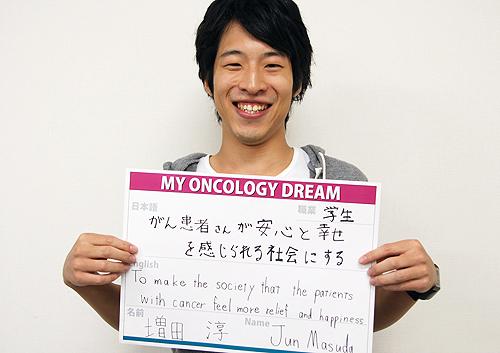がん患者さんが安心と幸せを感じられる社会にする 増田 淳さん 学生