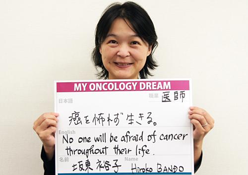 癌を怖れず生きる。 坂東 裕子さん 医師
