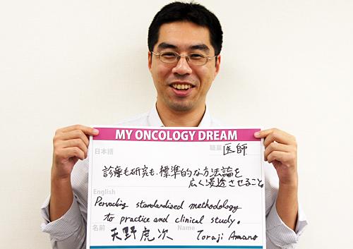 診療も研究も、標準的な方法論を広く浸透させること。 天野 虎次さん 医師