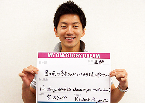 目の前の患者さんにいつも手を差し伸べたい 宮本 京介さん 医師