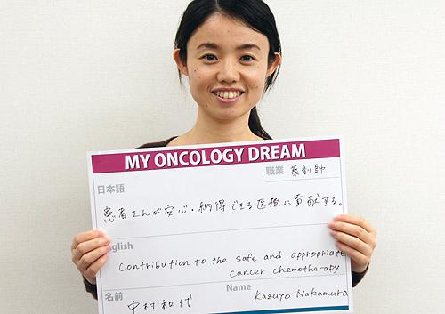 患者さんが安心・納得できる医療に貢献する。 中村 和代さん 薬剤師